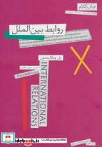 جان کلام12 (روابط بین الملل)
