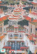 باغ های اسلامی (معماری،طبیعت و مناظر)