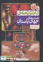 دانش نامه ی تمدن های جهان باستان (کشف اسرار تمدن های باستان)،(گلاسه)