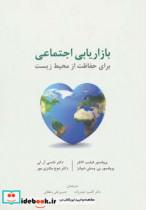 بازاریابی اجتماعی برای حفاظت از محیط زیست (راه کارهای تبلیغات و بازاریابی59)