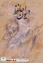 دیوان حافظ فرشچیان بامینیاتور (2زبانه،گلاسه،باقاب)