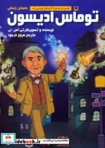 داستان زندگی توماس ادیسون