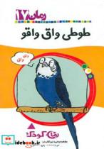 طوطی واق واقو (رمان کودک17)