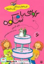 قصه های دبستانی برای دخترها 6 (عروسی باشکوه)