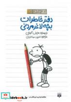 دفتر خاطرات بچه لاغرمردنی 1