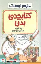 علوم ترسناک (کتابچه ی بدن)