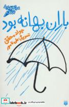 باران بهانه بود (مجموعه شعر)