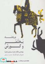 دو پادشاه:بختنصر و کورش