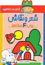 رنگ آمیزی های شازده کوچولو (شعر و نقاشی برای 4 ساله ها)