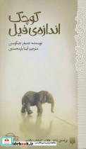 کوچک اندازه ی فیل (رمان هایی که باید خواند)