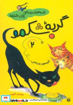 قصه های دبستانی برای دخترها 2 (گربه شکمو)