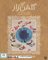 قصه های خواندنی گلشن راز (تازه هایی از ادبیات کهن ایران)