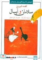 قصه شیرین سلامان و ابسال (تازه هایی از ادبیات کهن برای نوجوانان)