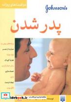 پدر شدن (مراقبت های روزانه)،(گلاسه)