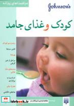 کودک و غذای جامد (مراقبت های روزانه)،(گلاسه)