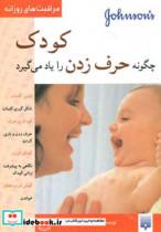 کودک چگونه حرف زدن را یاد می گیرد (مراقبت های روزانه)