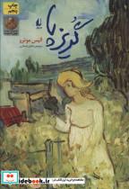 ادبیات امروز،مجموعه داستان15 (گریزپا)