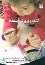 کشف و پرورش استعداد (گام به گام با بچه ها)