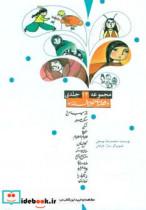 مجموعه قصه ای نو،از افسانه (12جلدی،باقاب)