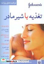تغذیه با شیر مادر (مراقبت های روزانه)،(گلاسه)
