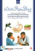 بیماری های معده (پزشک خانواده)