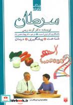 سرطان (پزشک خانواده)