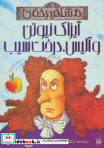 آیزاک نیوتن و آلیس،درخت سیب (مشاهیر خفن)