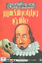 ویلیام شکسپیر عاشق (مشاهیر خفن)