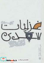گزیده غزلیات سعدی (قصه های ادبیات ایران از دیروز تا امروز 8)