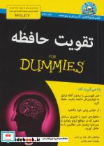 کتاب های دامیز (تقویت حافظه)