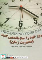 روز خود را سازماندهی کنید:مدیریت زمان (زندگی مثبت)