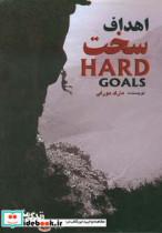 اهداف سخت:راز رسیدن به جایی که آرزویش را دارید (زندگی مثبت)
