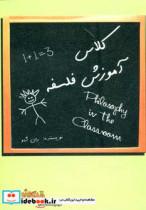 کلاس آموزش فلسفه (زندگی مثبت)