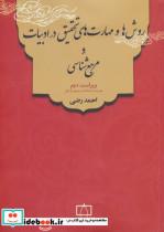 روش ها و مهارت های تحقیق در ادبیات و مرجع شناسی