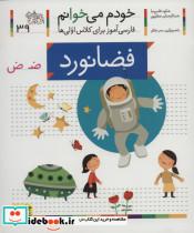 خودم می خوانم39 (فارسی آموز برای کلاس اولی ها)،(فضانورد)