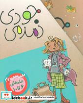 مجموعه جودی دمدمی (جلدهای 6تا10)،(5جلدی،باقاب)