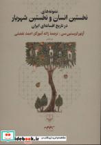 نمونه های نخستین انسان و نخستین شهریار در تاریخ افسانه ای ایران