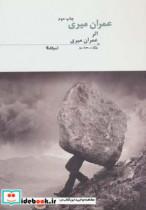 عمران میری (پازل شعر امروز10)