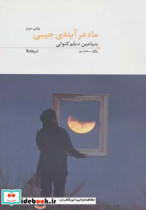ماه در آینه ی جیبی (پازل شعر امروز67)