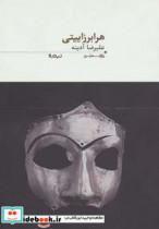 هرابرزاییتی (پازل شعر امروز80)