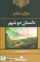 داستان دو شهر (ادبیات کلاسیک جهان 2)