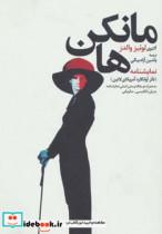 نمایشنامه مانکن ها (تأتر آوانگارد آمریکای لاتین)،(به همراه دو مقاله و متن اصلی نمایشنامه)،(3زبانه)