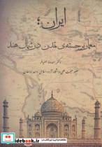 ایران؛معمار برجسته ی تمدن در شمال هند