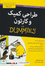 کتاب های دامیز (طراحی کمیک و کارتون)