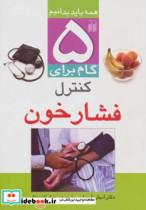 5 گام برای کنترل فشار خون (همه باید بدانیم)