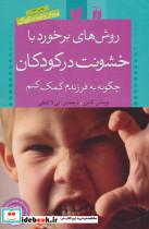 روش های برخورد با خشونت در کودکان (چگونه به فرزندم کمک کنم)،(پرورش و تربیت کودک)
