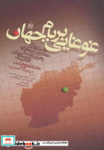 غوغایی بر بام جهان (خاطرات یکی از مشاورین و منتقدین رهبران القاعده در جنگ های افغانستان)