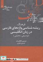 فرهنگ ریشه شناسی واژه های فارسی در زبان انگلیسی (فرهنگنامه های زبان شناسی 6)