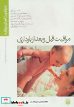 مراقبت قبل و بعد از بارداری (مراقبت های روزانه)