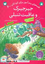 جیرجیرک و عاقبت تنبلی (قصه های پندآموز برای کودکان 6)